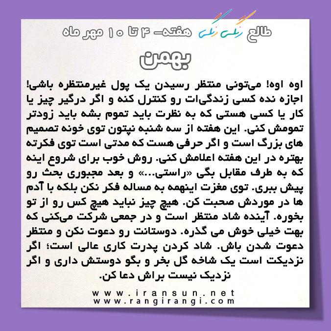 مجله آنلاین ایرانسان | www.IranSun.net طالع هفته : 4 تا 10 مهر 1394 طالع هفته : 4 تا 10 مهر 1394 11271