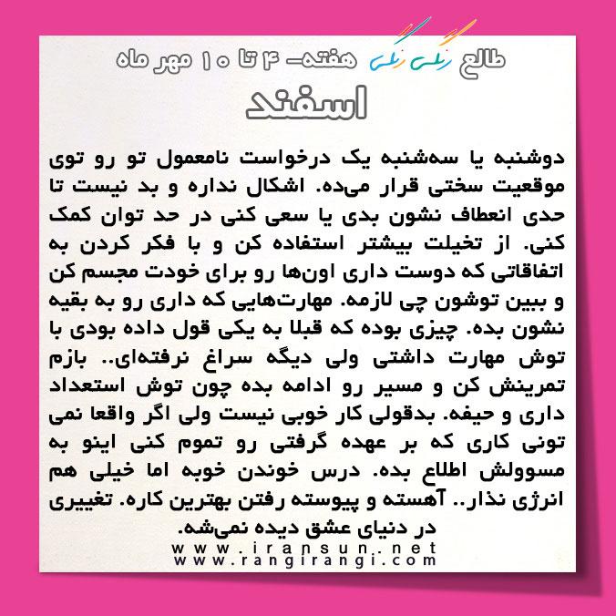 مجله آنلاین ایرانسان | www.IranSun.net طالع هفته : 4 تا 10 مهر 1394 طالع هفته : 4 تا 10 مهر 1394 12231