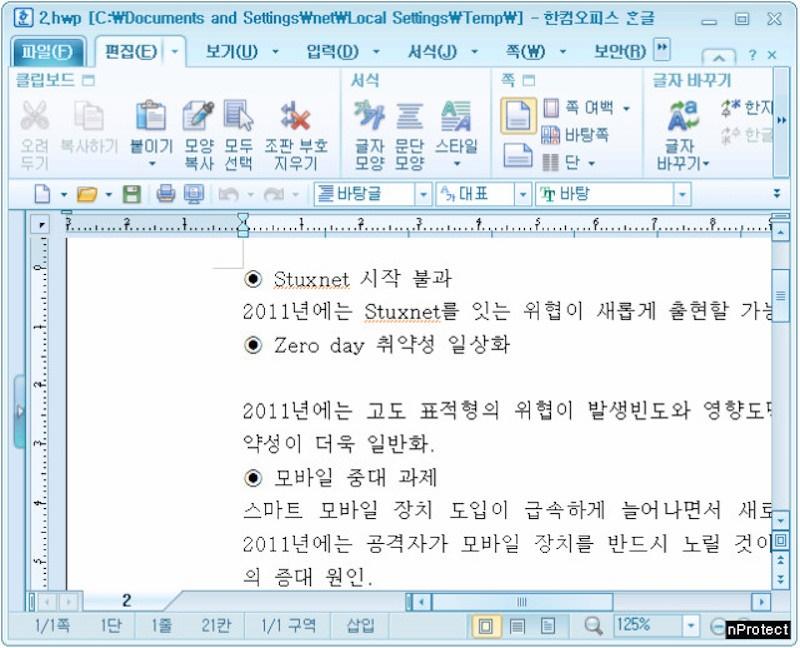 کره شمالیها هانگول وردکره جنوبیها را هک کردند کره شمالیها هانگول وردکره جنوبیها را هک کردند 15 9 11 105131image