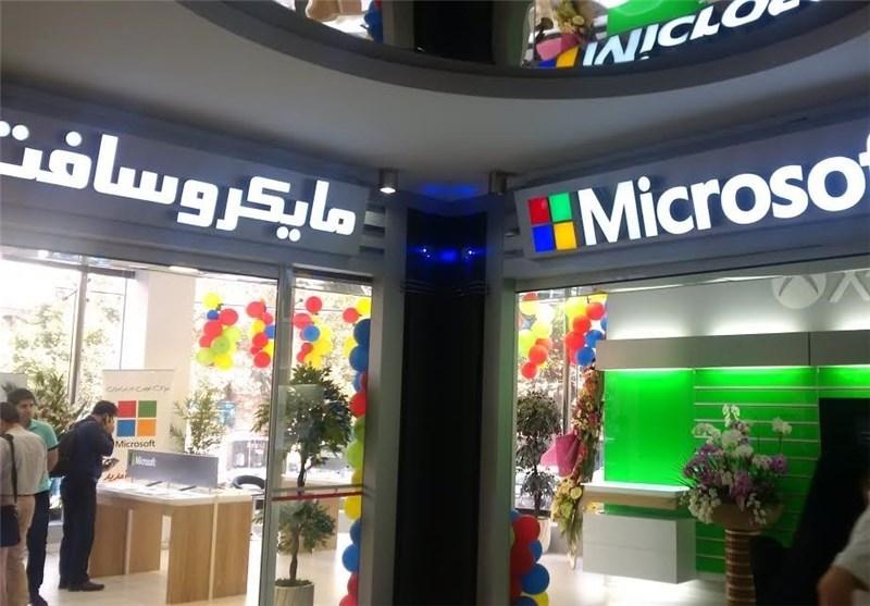 پای مایکروسافت آمریکا به ایران باز شد؟ / عکس پای مایکروسافت آمریکا به ایران باز شد؟ / عکس 15 9 16 2233511394062518213577660989741