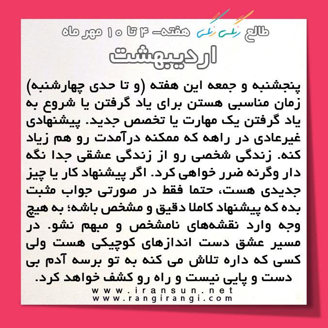 مجله آنلاین ایرانسان | www.IranSun.net طالع هفته : 4 تا 10 مهر 1394 طالع هفته : 4 تا 10 مهر 1394 2401