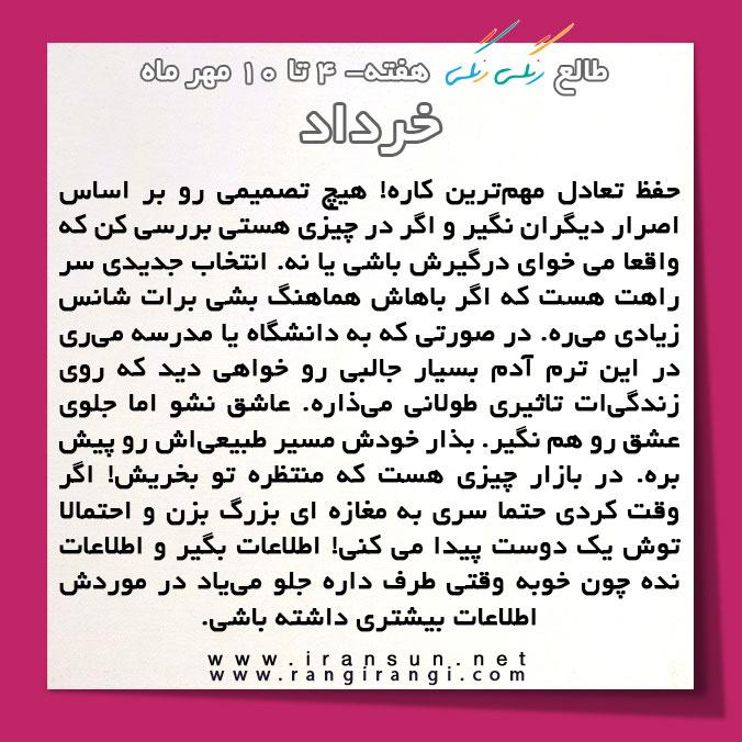 مجله آنلاین ایرانسان | www.IranSun.net طالع هفته : 4 تا 10 مهر 1394 طالع هفته : 4 تا 10 مهر 1394 3431
