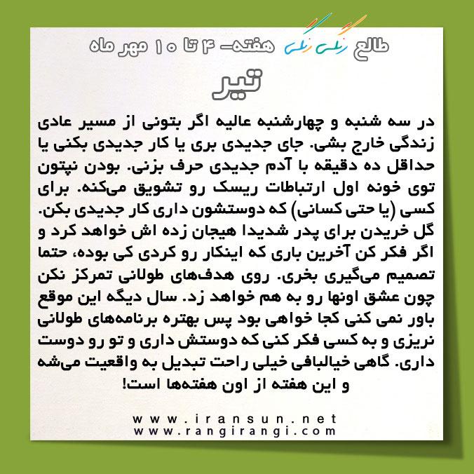 مجله آنلاین ایرانسان | www.IranSun.net طالع هفته : 4 تا 10 مهر 1394 طالع هفته : 4 تا 10 مهر 1394 4151