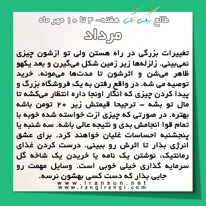 مجله آنلاین ایرانسان | www.IranSun.net طالع هفته : 4 تا 10 مهر 1394 طالع هفته : 4 تا 10 مهر 1394 5151