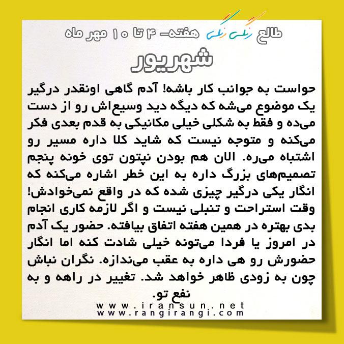 مجله آنلاین ایرانسان | www.IranSun.net طالع هفته : 4 تا 10 مهر 1394 طالع هفته : 4 تا 10 مهر 1394 6131