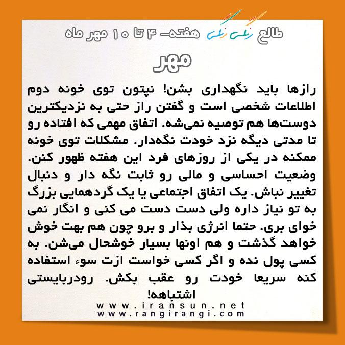 مجله آنلاین ایرانسان | www.IranSun.net طالع هفته : 4 تا 10 مهر 1394 طالع هفته : 4 تا 10 مهر 1394 7131