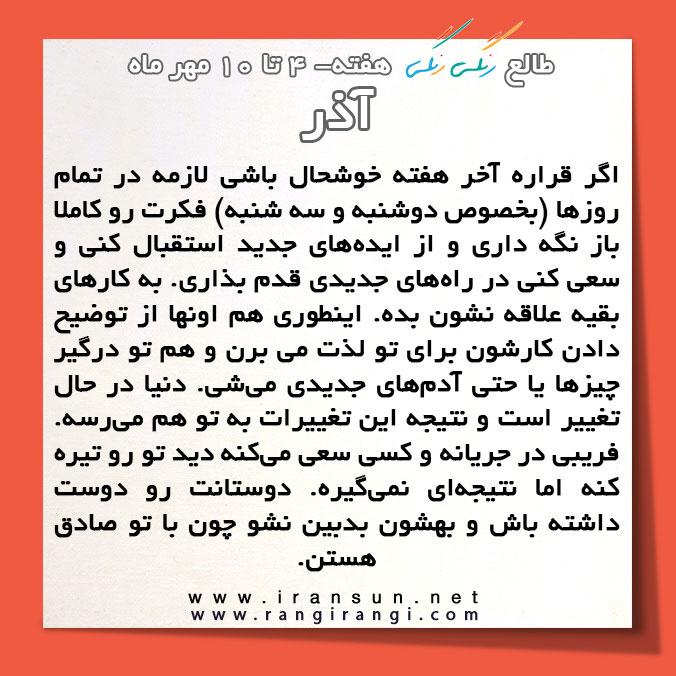 مجله آنلاین ایرانسان | www.IranSun.net طالع هفته : 4 تا 10 مهر 1394 طالع هفته : 4 تا 10 مهر 1394 9111