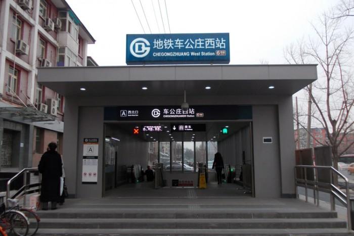 Beijing_Subway,_Line_6,_Chegongzhuang_West_Station,_Exit_A بزرگترین شبکه های مترو جهان بزرگترین شبکه های مترو جهان Beijing Subway Line 6 Chegongzhuang West Station Exit A