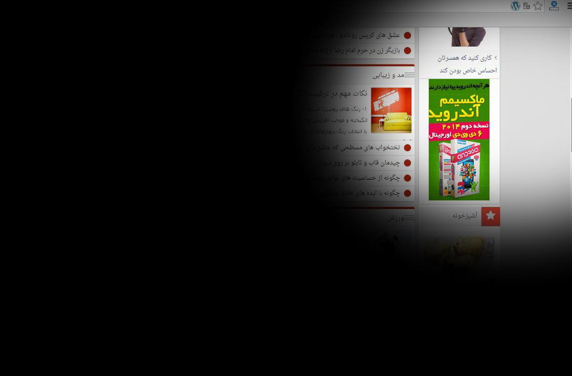Capture 4 تبلیغات در خبر 14 تبلیغات در خبر 14 Capture 4