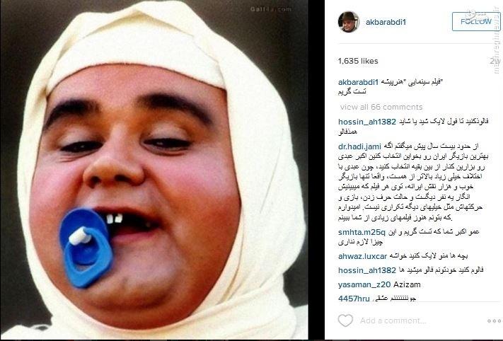 تست گریم اکبر عبدی برای نقش یک نوزا!!د+تصاویر  تست گریم اکبر عبدی برای نقش یک نوزاد!!+تصاویر تست گریم اکبر عبدی برای نقش یک نوزاد!!+تصاویر wc0f5y5j3q1nb1bxw21