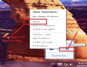 Teanmviewer6 نحوه نصب نرم افزار Teamviewer به همراه کرک آن نحوه نصب نرم افزار Teamviewer به همراه کرک آن Teanmviewer6