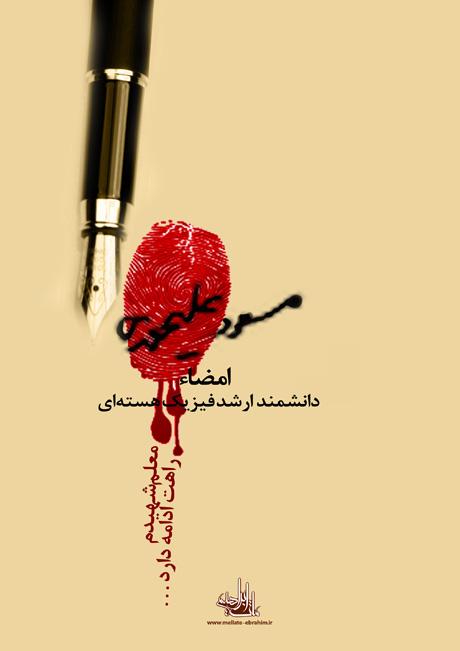 امضای شهید علی محمدی گلچینی از بهترین عکس ها گلچینی از بهترین عکس ها