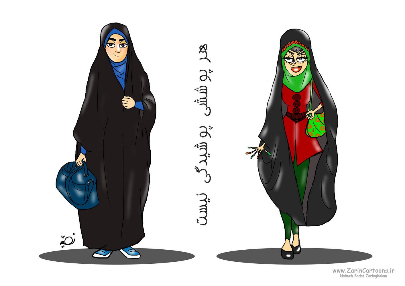 کاریکاتور حجاب .2 سری جدید کاریکاتور با موضوع حجاب سری جدید کاریکاتور با موضوع حجاب