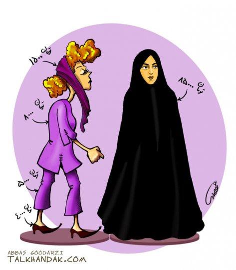 کاریکاتور حجاب .4 سری جدید کاریکاتور با موضوع حجاب سری جدید کاریکاتور با موضوع حجاب