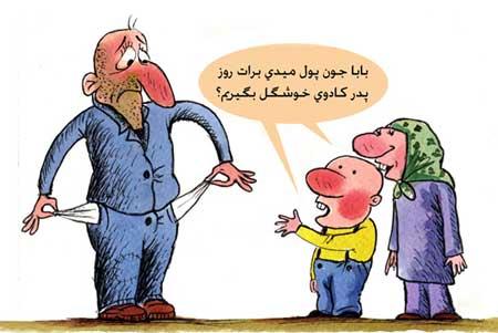 کاریکاتور.2 سری سوم کاریکاتور مفهومی با موضوع سیاسی و اجتماع سری سوم کاریکاتور مفهومی با موضوع سیاسی و اجتماع