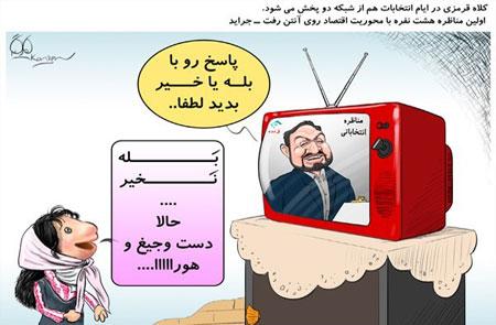 کاریکاتور.4 سری سوم کاریکاتور مفهومی با موضوع سیاسی و اجتماع سری سوم کاریکاتور مفهومی با موضوع سیاسی و اجتماع