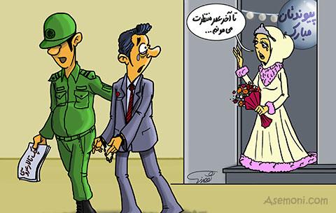 cartoon.1 دانلود کاریکاتور مفهومی و جدید 2 دانلود کاریکاتور مفهومی و جدید 2 cartoon