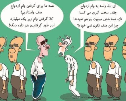 cartoon.5 دانلود کاریکاتور مفهومی و جدید 2 دانلود کاریکاتور مفهومی و جدید 2 cartoon