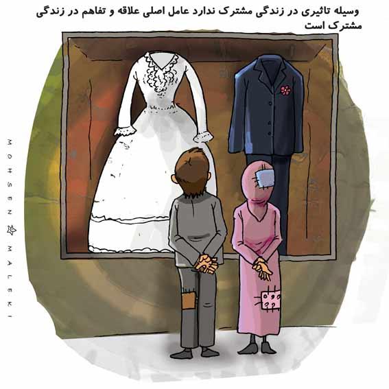 cartoon.7 دانلود کاریکاتور مفهومی و جدید 2 دانلود کاریکاتور مفهومی و جدید 2 cartoon